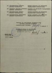 """Наградной список на медаль """"За боевые заслуги"""""""