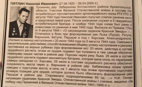 Орден Красной Звезды, 2 медали За Отвагу....