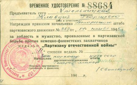 Медаль партизану Отечественной войны