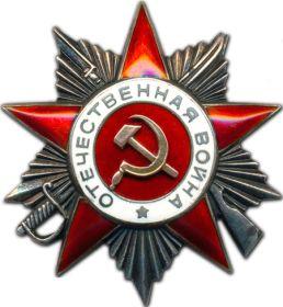 """Орден """"Отечественной войны 2 степени"""" (1945 г.)"""