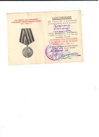 """""""За победу над Германией в Великой Отечественной войне 1941-1945 годов"""""""