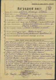 """Наградной лист на медаль """"За отвагу"""" 23.12.1942"""