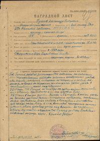 """Наградной лист на медаль """"За боевые заслуги"""" 09.02.1944"""