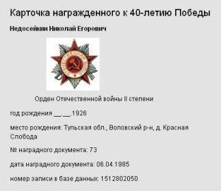 орден Отечественной войны II степени - 1985 г.