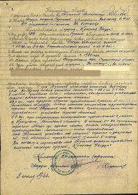 """Наградной лист на медаль """"За боевые заслуги"""" 08.07.1944"""