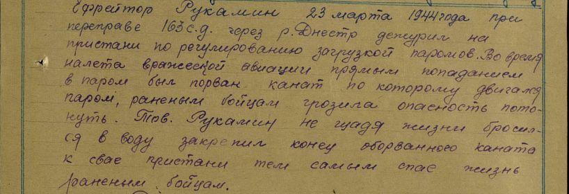 """Описание Подвига. Медаль """"За Отвагу"""""""