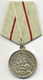 Медаль за оборону Сталинграда.