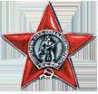"""Наградной ордена """"Красной Звезды"""""""