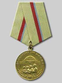 Медаль за оборону Кииева
