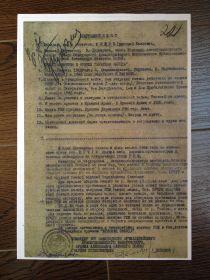 Орден Красной звезды по Наградному листу 1945 г.
