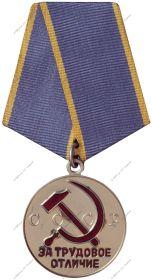 """""""Медаль """"За трудовое отличие"""""""
