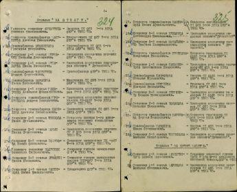 """Медаль """"За отвагу"""" 1943 г."""