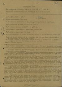 "Медаль ""За боевые заслуги"" 1943 г."