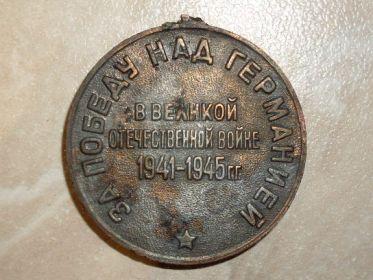 """Медаль """"За победу над Германией 1941-1945 г.г."""""""