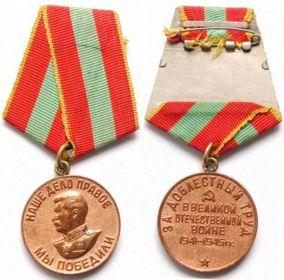 Медаль «За доблестный труд в Великой Отечественной Войне 1941-1945 гг.»