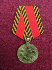 """Медаль """"60 лет Победы в войне 1941-1945гг."""""""