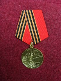 """Медаль """"50 лет Победы в войне 1941-1945гг."""""""