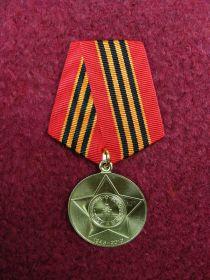 """Медаль """"65 лет Победы в войне 1941-1945гг."""""""