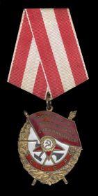 Орден Боевого Красного Знамени