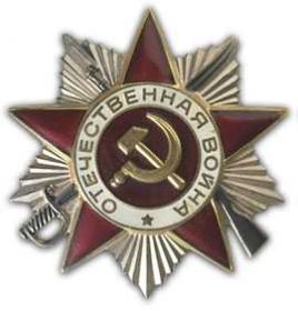 орден «Отечественной войны I степени»