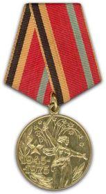 Медаль «Тридцать лет победы в Великой Отечественной войне 1941–1945 гг.»