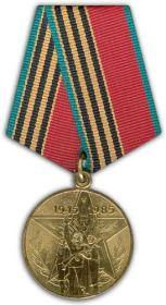 Медаль «Сорок лет победы в Великой Отечественной войне 1941–1945 гг.»