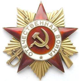 боевой Орден Отечественной войны I степени
