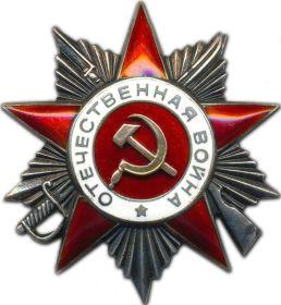 Орден Отечественной войны II степени (1985 год)