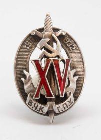 Знак  «Почетный работник ВЧК–ГПУ (XV)»  (No 2496) 09.05.38