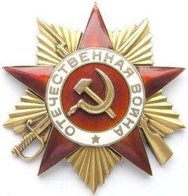 Орден Отечественной войны I степени  18.09.43