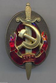 Знак «Заслуженный работник НКВД» (No 000825) 02.02.42
