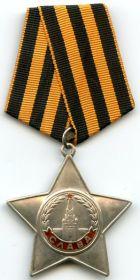 орден Славы III степени - 01.02.1945