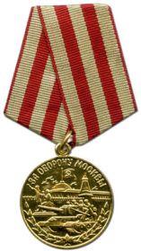Медаль за оборону Москвы, 1944 г.