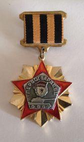 Знак Первогвардеец ветеран 100-й ордена Ленина стрелковой дивизии  и  1-го  гвардейского  ордена  Ленина  и Кутузова венского  механизированного корпуса