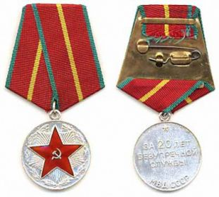 """Медаль """"За безупречную службу"""" 2 степени"""