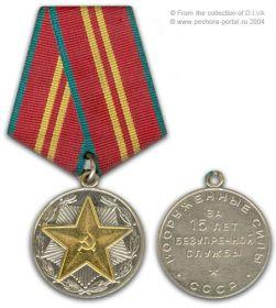 """Медаль """"За безупречную службу"""" 1 степени"""