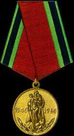 """юбилейная медаль """"20 лет победы в Великой Отечественной войне 1941-1945 гг"""""""