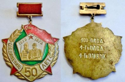 Соединению 50 лет 100-ОЛСД 1-ГвОЛСД 1-ГвОЛКВМК 1923-1973