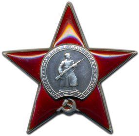 Орден Красной Звезды -- 25.04.1943