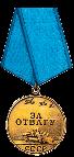 """медаль """" За отвагу"""" 30.08.1944"""