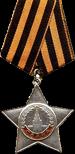 Орден Славы III степени 24. 10.1944.