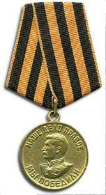 """медаль """"За победу над Германией в Великой отечественной войне 1941-1945 ."""""""