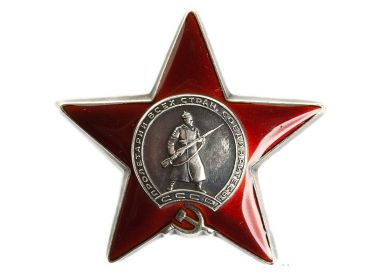 """Орден Красной Звезды"""