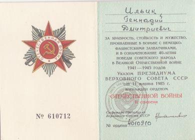 орден великой отечественной войны войны 2 степени