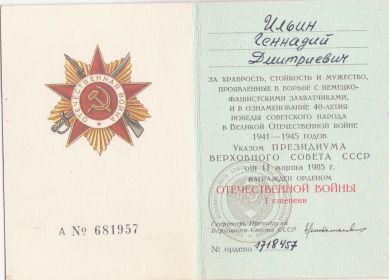 Орден отечественной войны 1 степени,