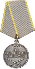 Медаль «За боевые заслуги» (Приказ №02/Н от 2 марта 1943 г., 61 СД 56 армии)