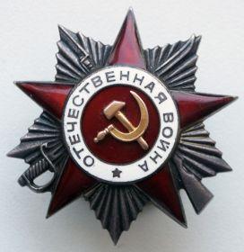 Орден Отечественной Войны второй степени посмертно