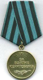"""Медаль """"За взятие Кинигсберга"""""""
