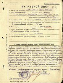 """Медаль """"За отвагу"""" 1943г."""