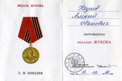 Медаль Жукова №0984398 от 19.02.1996 г